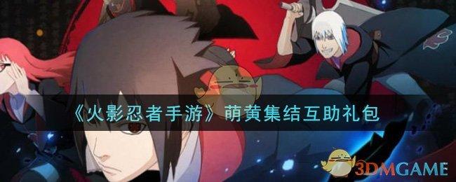 《火影忍者手游》萌黄集结互助礼包