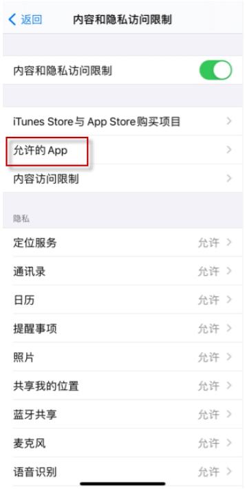 苹果12恢复隐藏应用方法介绍