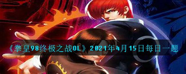 《拳皇98终极之战OL》2021年4月15日每日一题