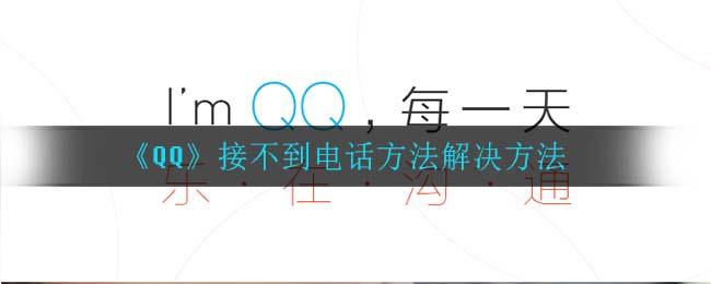 《QQ》接不到电话方法解决方法