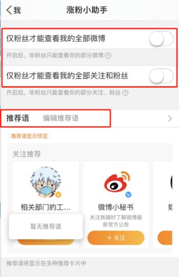 《微博》涨粉小助手设置方法介绍
