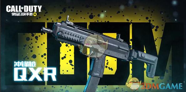 《使命召唤手游》冲锋枪QXR一览