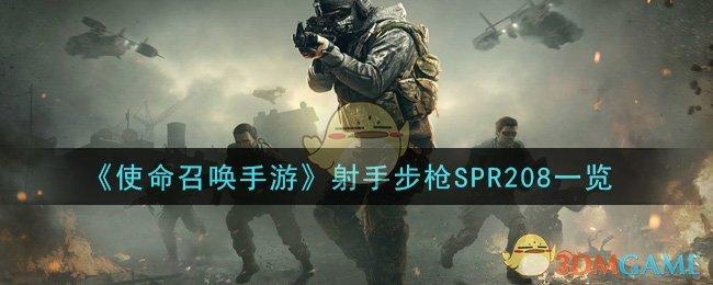 《使命召唤手游》射手步枪SPR208一览