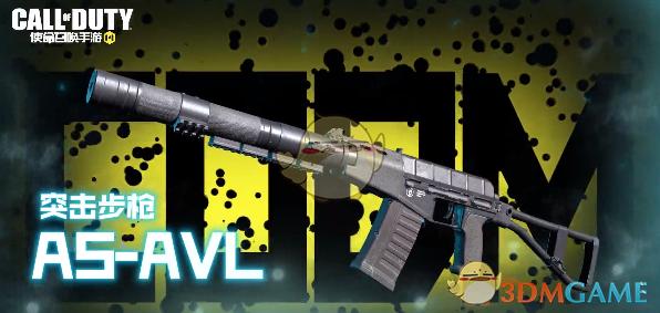 《使命召唤手游》突击步枪AS AVL一览