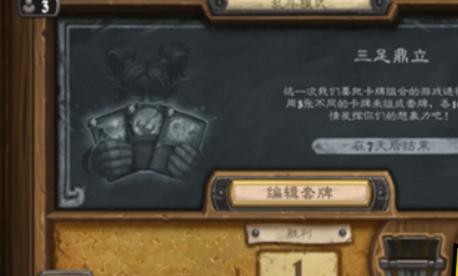 《炉石传说》三足鼎立乱斗高胜率卡组搭配攻略2021