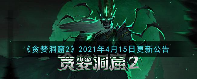 《贪婪洞窟2》2021年4月15日更新公告