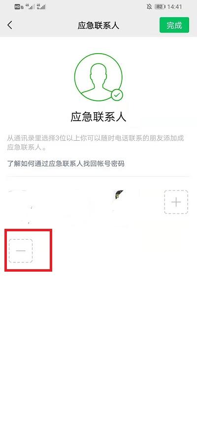 《微信》紧急联系人删除方法介绍