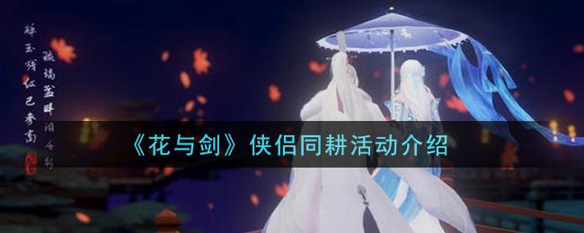 《花与剑》侠侣同耕活动介绍