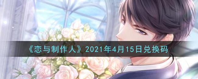 《恋与制作人》2021年4月15日兑换码