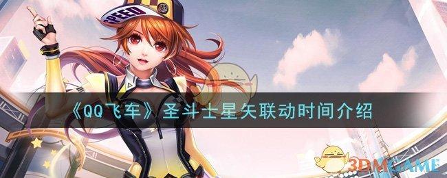 《QQ飞车》圣斗士星矢联动时间介绍