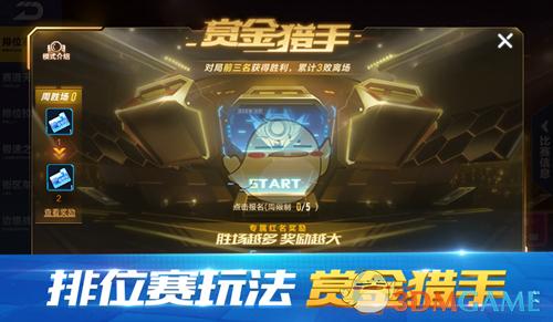 《QQ飞车》赏金猎手玩法开启条件介绍
