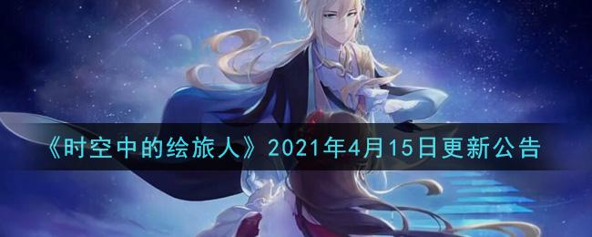 《时空中的绘旅人》2021年4月15日更新公告