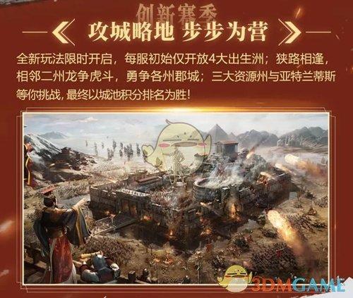 《征服与霸业》创新赛季玩法介绍