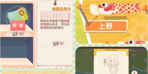 《胡桃日记》地图应用卡使用方法