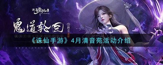 《诛仙手游》4月清音苑活动介绍