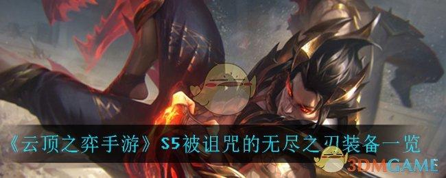 《云顶之弈手游》S5被诅咒的无尽之刃装备一览