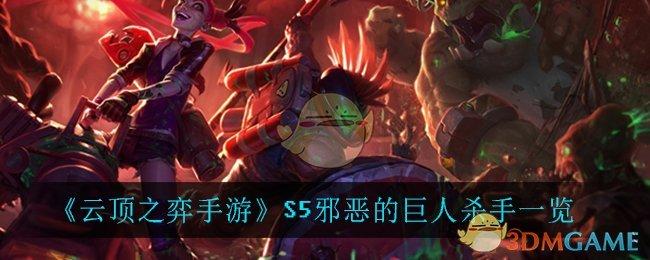 《云顶之弈手游》S5邪恶的巨人杀手一览
