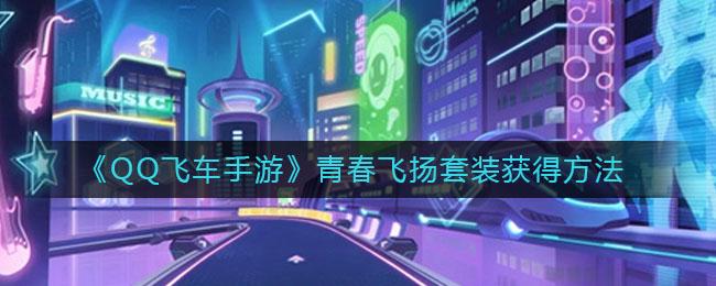 《QQ飞车手游》青春飞扬套装获得方法