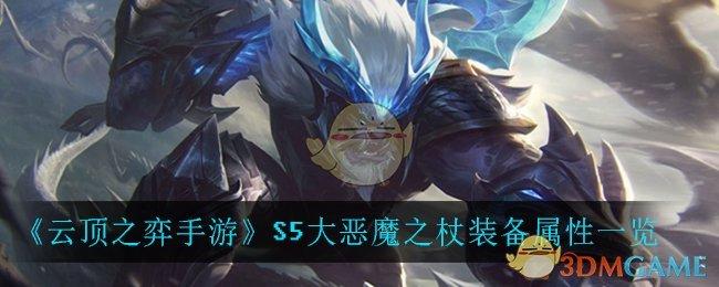 《云顶之弈手游》S5大恶魔之杖装备属性一览