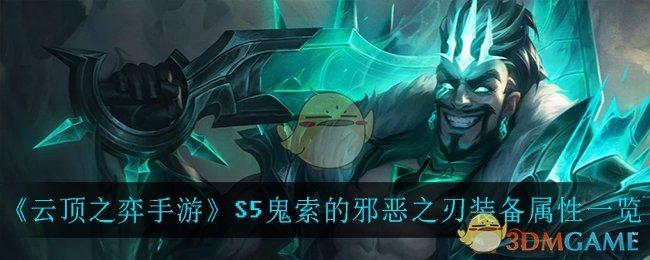 《云顶之弈手游》S5鬼索的邪恶之刃装备属性一览