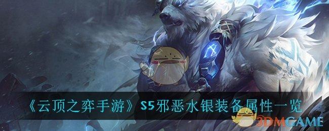 《云顶之弈手游》S5邪恶水银装备属性一览