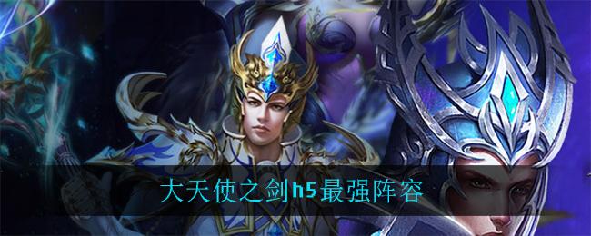 大天使之剑h5最强阵容