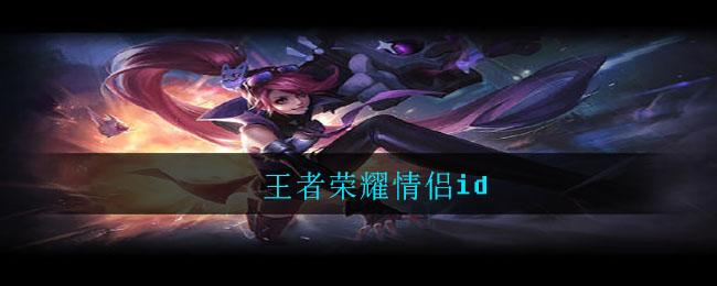 王者荣耀情侣id