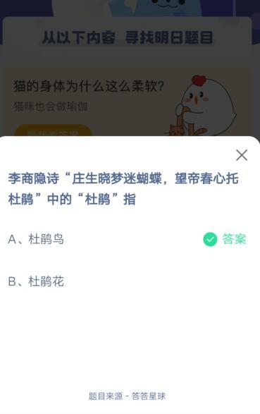 """李商隐诗""""庄生晓梦迷蝴蝶,望帝春心托杜鹃""""中的""""杜鹃""""指"""