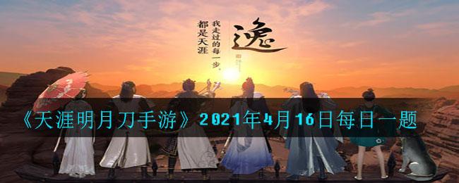 《天涯明月刀手游》2021年4月16日每日一题