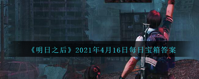 《明日之后》2021年4月16日每日宝箱答案