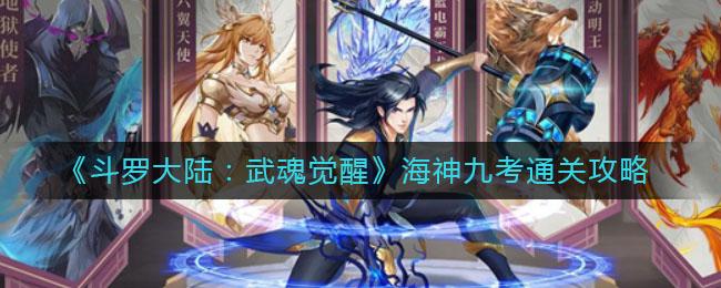 《斗罗大陆:武魂觉醒》海神九考通关攻略