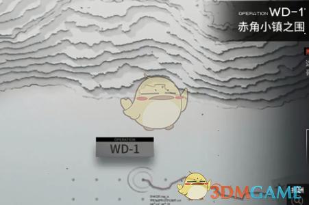 《明日方舟》WD-1打法攻略