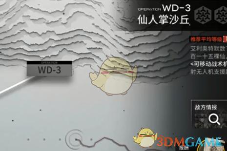 《明日方舟》WD-3打法攻略
