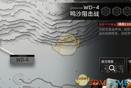 《明日方舟》WD-4打法攻略