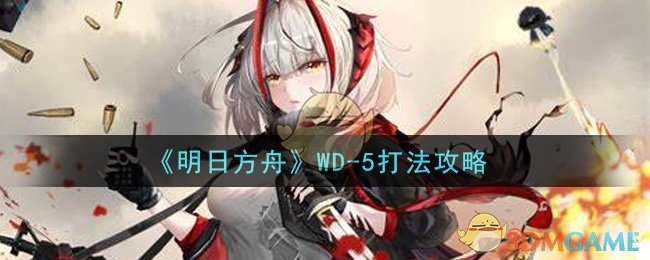 《明日方舟》WD-5打法攻略