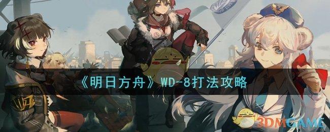 《明日方舟》WD-8打法攻略