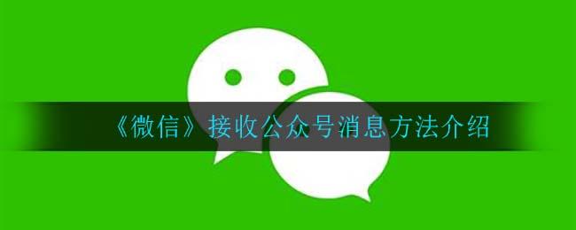 《微信》接收公众号消息方法介绍
