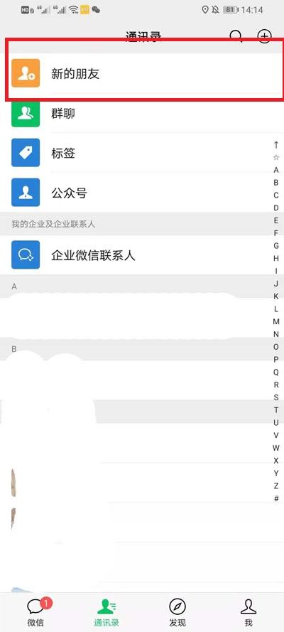 《微信》添加好友记录查看方法介绍