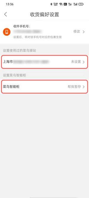 快递禁止放菜鸟驿站方法介绍