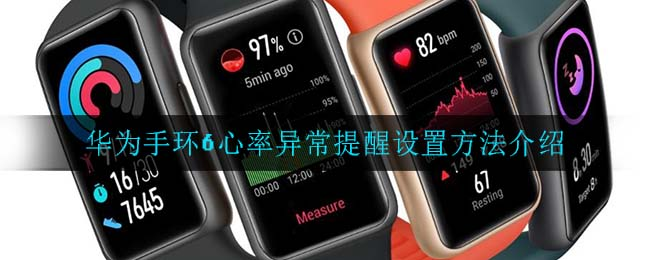 华为手环6心率异常提醒设置方法介绍
