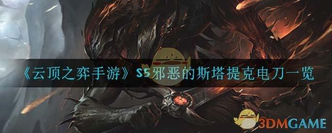 《云顶之弈手游》S5邪恶的斯塔提克电刀一览