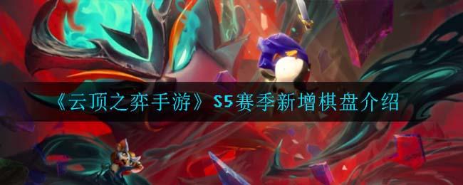 《云顶之弈手游》S5赛季新增棋盘一览