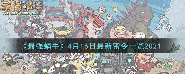 《最强蜗牛》4月16日最新密令一览2021