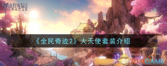 《全民奇迹2》大天使套装介绍