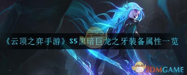 《云顶之弈手游》S5黑暗巨龙之牙装备属性一览