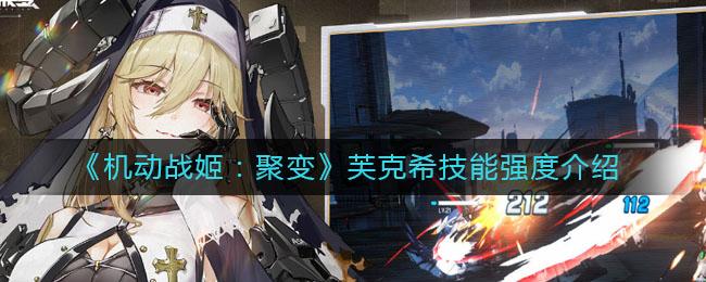 《机动战姬:聚变》芙克希技能强度介绍