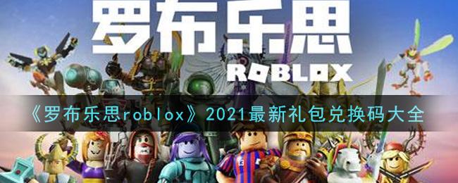 《罗布乐思roblox》2021最新礼包兑换码大全
