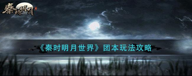 《秦时明月世界》团本玩法攻略