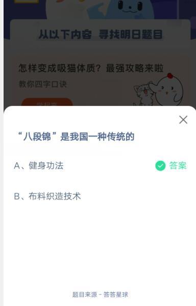 """""""八段锦""""是我国一种传统的"""