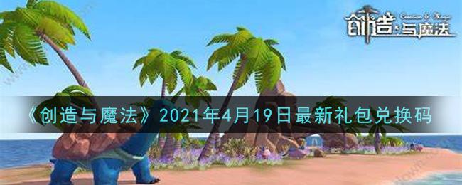 《创造与魔法》2021年4月19日最新礼包兑换码